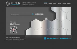 东莞市正一金属制品有限公司