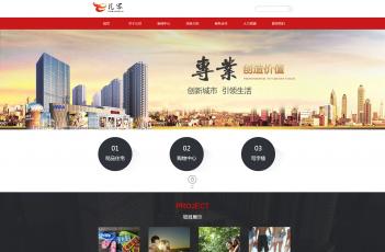 经贸行业网站模板