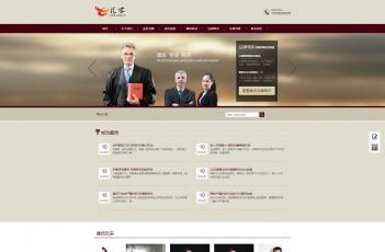 律师法务类网站模板