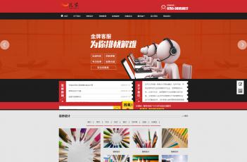 装修设计类网站模板