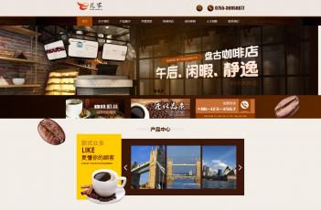 餐饮酒店类网站模板