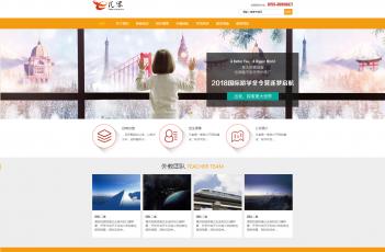 招生招商类网站模板