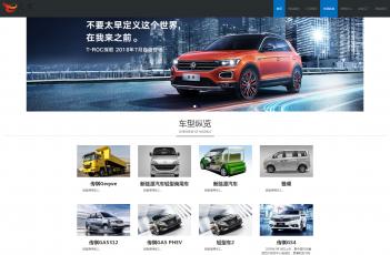 汽车用品网站模板