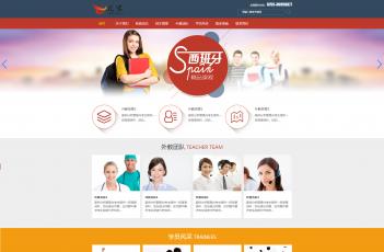教育培训类网站模板
