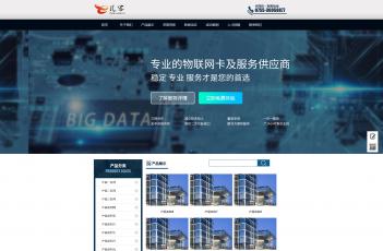 通用信息型网站模板