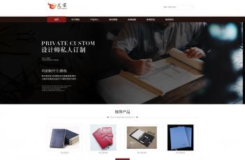 服装定制类网站模板