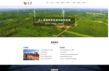 金融服务型网站模板