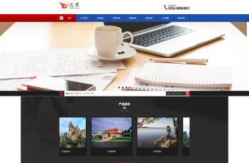 财务管理类网站模板