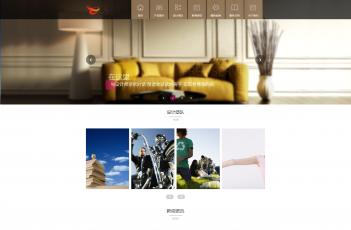 房产园艺网站模板