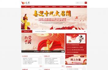 信息资讯类网站模板