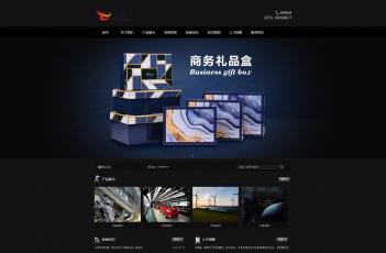商务礼品类网站模板