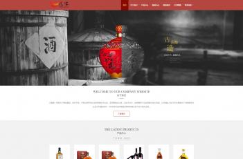 饮料酒品类网站模板
