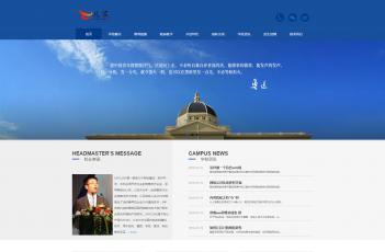 教育机构类网站模板