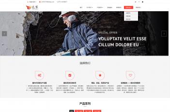 产品展示类网站模板