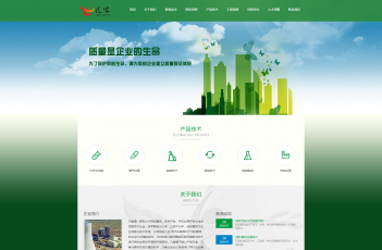 响应式环保网站模板