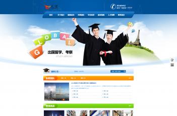 教育行业网站模板