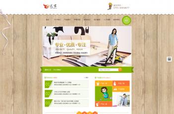 营销展示型网站模板