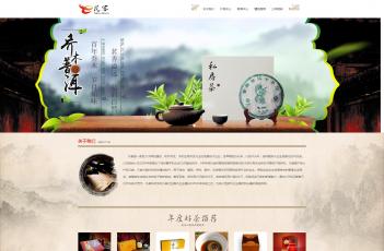 食品饮料类网站模板
