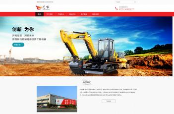 机械销售类网站模板