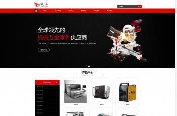 机械五金类网站模板