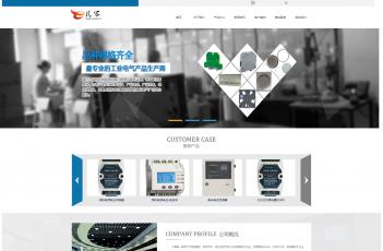 工业电器类网站模板