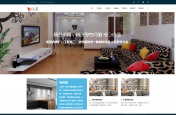 室内设计装饰类网站模