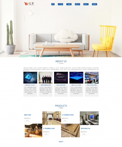 文教办公用品网站模板