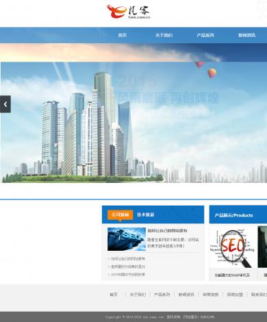 会计服务型网站模板