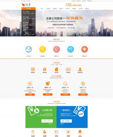 企业服务类网站模板
