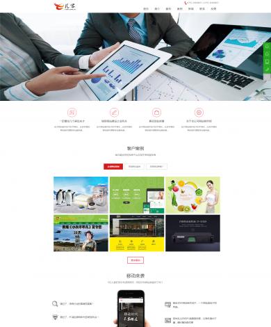 金融教育类网站模板