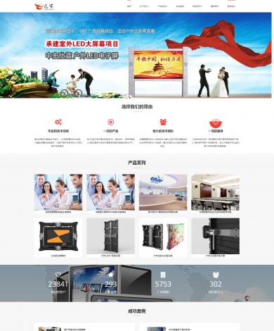 装修建材网站模板