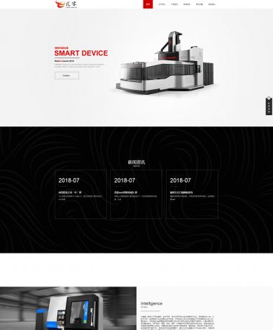 自动化设备类网站模板
