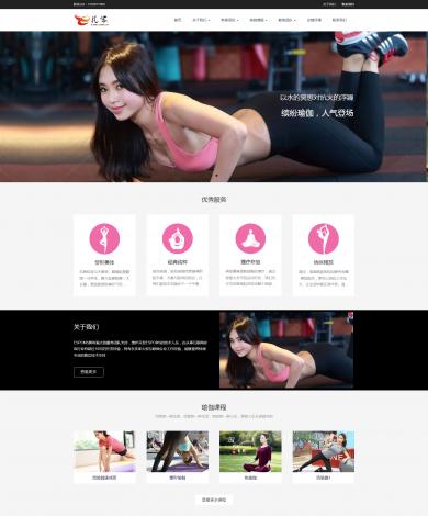 瑜伽健身类网站模板