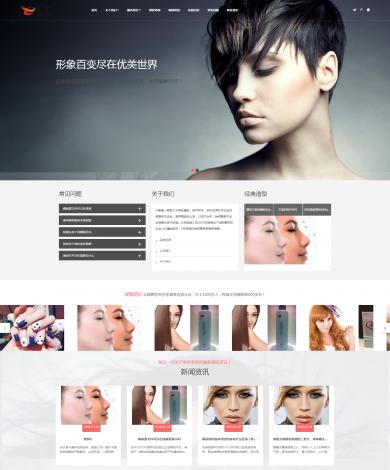 美容化妆类网站模板