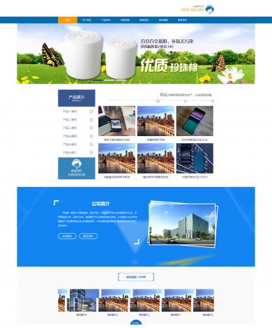 环保包装化工品网站模板