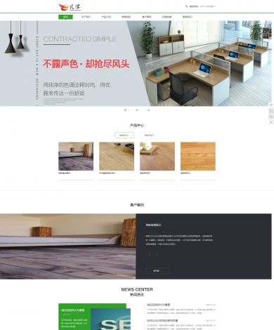 营销型建材行业模板
