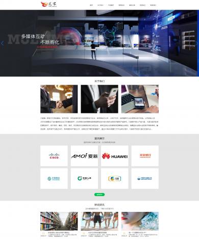 IT多媒体类网站模板