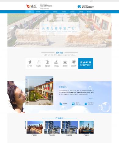 家政搬家服务网站模板
