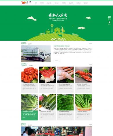 蔬果农产品网站模板