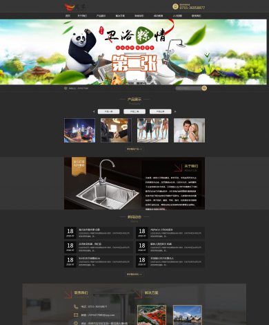 宠物用品类网站模板