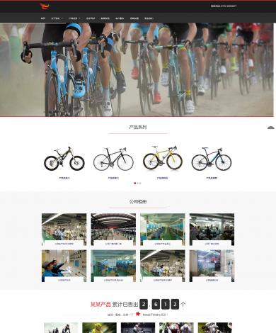 制造业产品网站模板