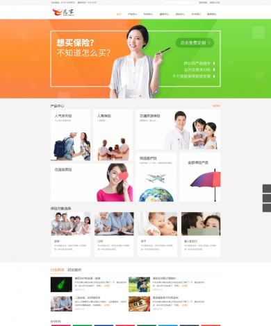 响应式动感网站模板