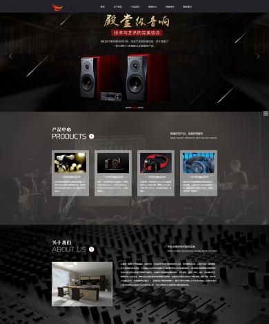 产品展示型网站模板