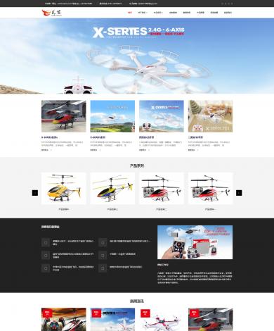 电子元器件类网站模板