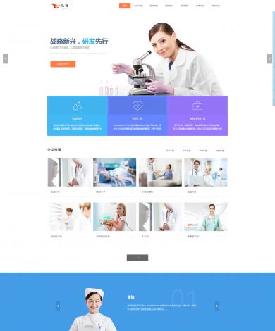 医院医药类网站模板