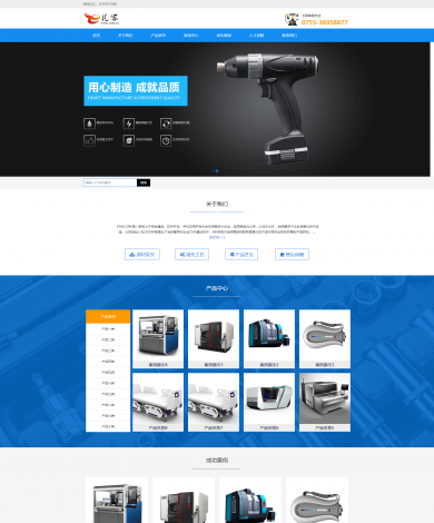 加工设备类网站模板
