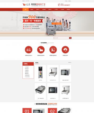 营销型展示性模板