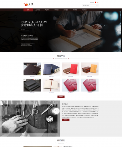 箱包鞋饰类网站模板