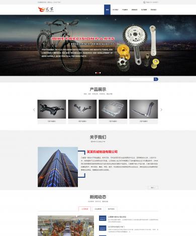 机械设备类网站模板