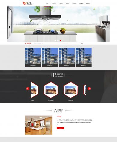 商务服务网站模板
